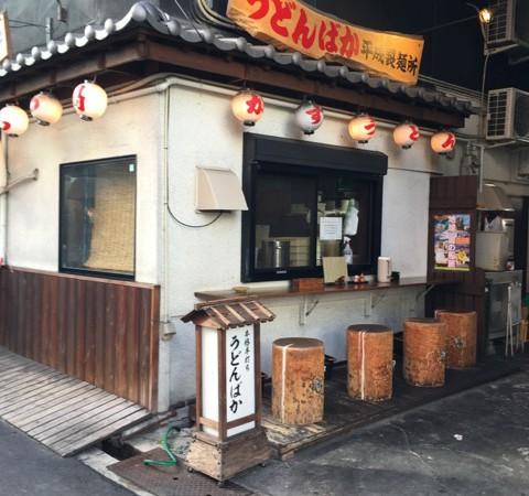 【大阪十三の高架下】細麺のうどん屋さん!その名も「うどんばか平成製麺所」