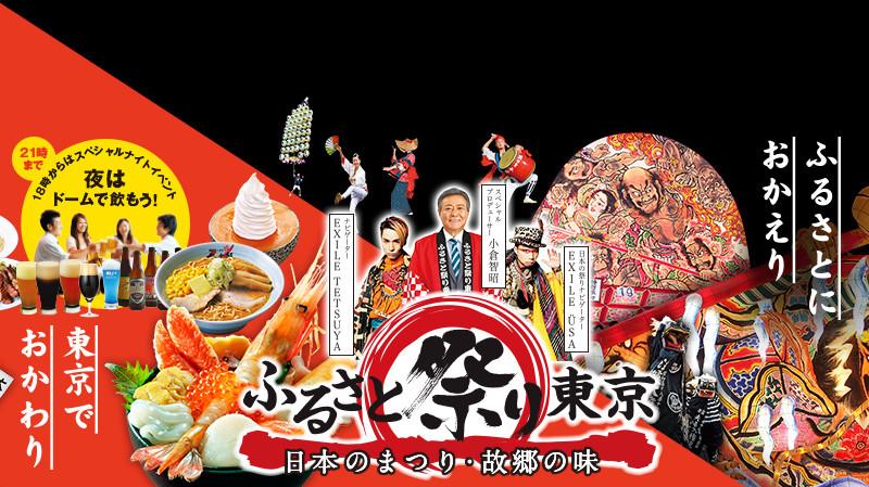 【東京ドーム】日本の「元気」と「うまい」が集う大イベント!ふるさと祭り東京 2017が開催!