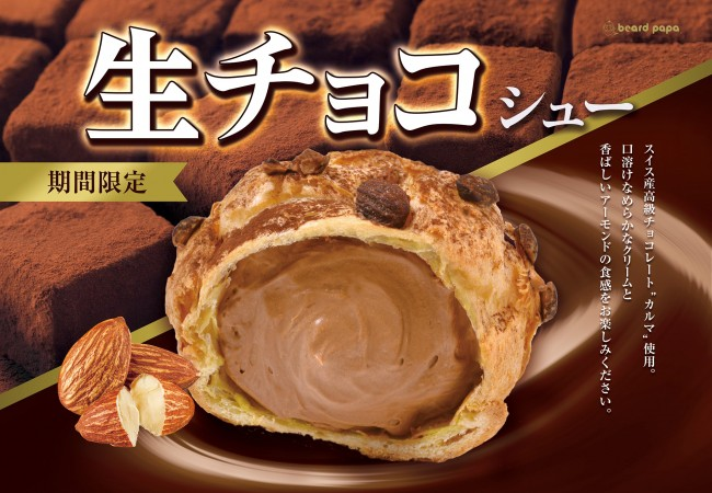 【期間限定】バレンタインにも!生チョコシューがビアードパパから販売中