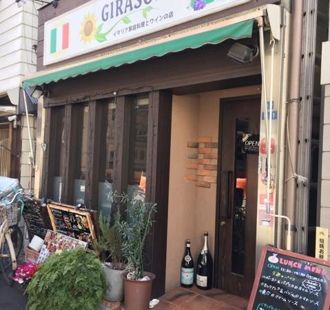 イタリア家庭料理とワインの店「トラットリア ジラソーレ(TRATTORIA GIRASOLE)」