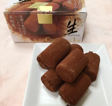 【生チョコアイス】洋菓子専門店のレシピで仕上げた本格派!!バレンタインデーにも♪