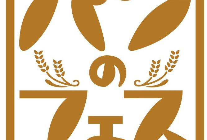 【食イベント】パンのフェス2017開催!!日本最大級のパンフェスです
