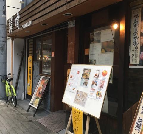 【天神橋筋商店街シリーズ】寒い日のランチに韓国料理のチゲ鍋ランチ