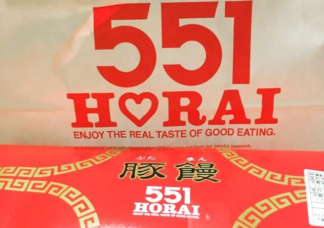 551蓬莱の豚まんといえばおいしい大阪のお土産の定番