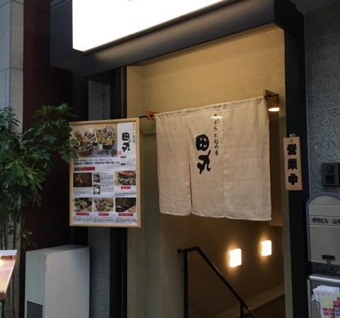 【大阪天神橋筋商店街】天神橋筋3丁目「天ぷらと旬の肴 田丸」 の天丼