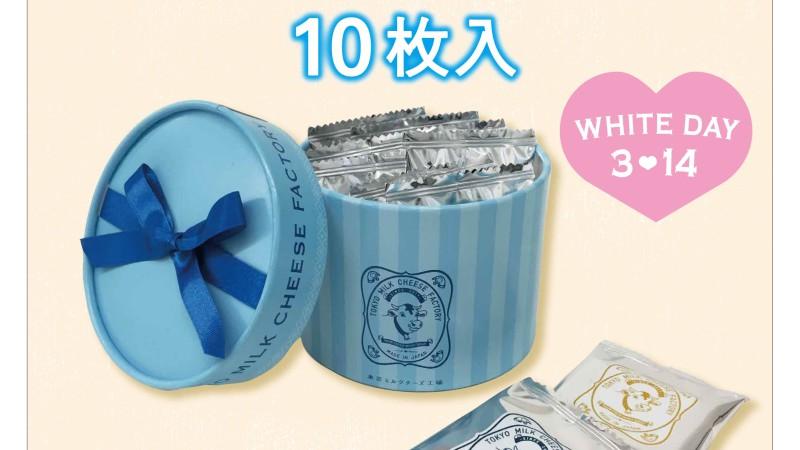 【ホワイトデー特集】「東京ミルクチーズ工場」より限定販売!人気のクッキー2種詰合せ「限定BOX」