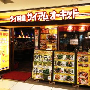サイアムオーキッド(東京駅八重洲地下街)でパクチー食べ放題