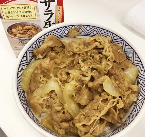 【新商品】外食チェーン「初」の機能性表示食品「サラ牛」!牛丼の吉野家から新しい牛丼!