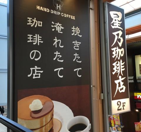 【心斎橋】星乃珈琲店でお得な冬のオススメ「ランチプレート」