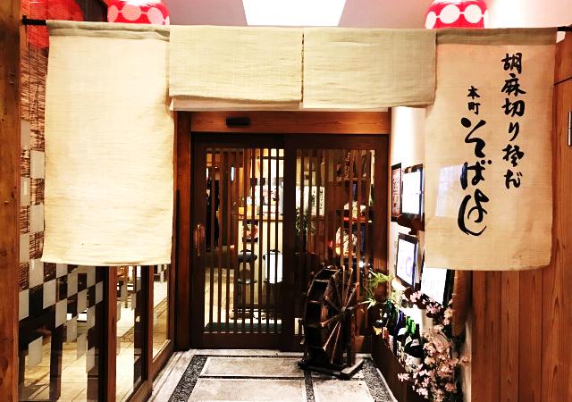そばよし本町店で、そば寿司や色々なメニューを満喫
