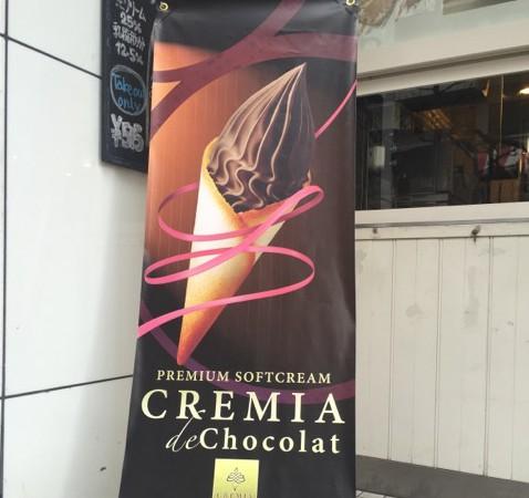 クレミア チョコレート味 シルクレーム渋谷でソフトクリーム