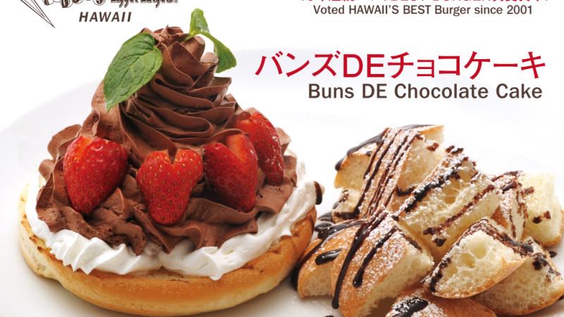 【新商品】ハワイNo.1の「テディーズビガーバーガー」から春を感じる新作ハワイアンパンケーキ
