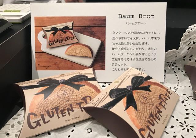 完全無添加グルテンフリーお菓子、東京お土産手土産「タマクーヘン」のミッドタウン期間限定店舗に行ってきました