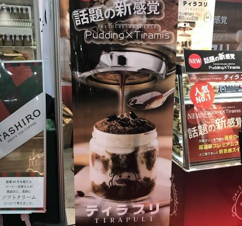 '17食博覧会大阪 6号館の行列ができるお店「うっふぷりん」「 ティラプリ」