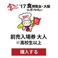 """【'17食博】チケット前売り券は当日券より""""600円""""もお得!"""