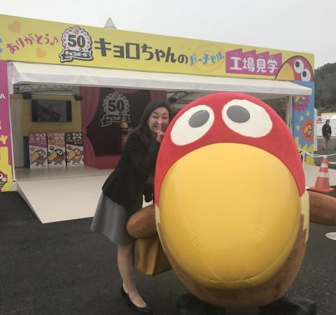 お伊勢さん菓子博 森永ブースでキョロちゃんと写真撮ってVR体験