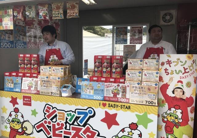 お伊勢さん菓子博 限定商品 ベビースター松阪牛ステーキ味