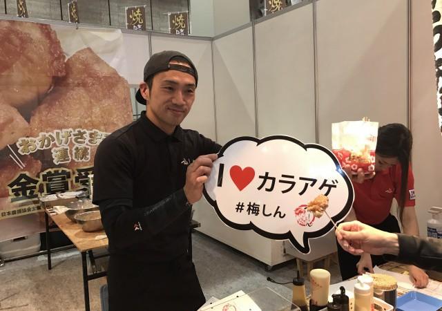 食博会場でからあげグランプリ受賞店 元祖京都からあげ「梅しん」の唐揚げを食べました