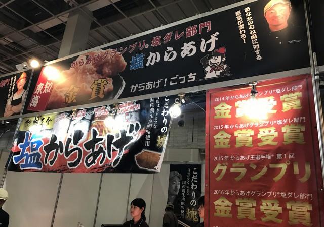 食博会場からあげグランプリ最高金賞受賞店 「ごっち」の唐揚げを食べました