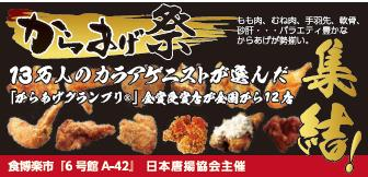 食博覧会に「からあげグランプリ」受賞店が全国から12店集結「からあげ祭」全店舗食べ比べレポートまとめ