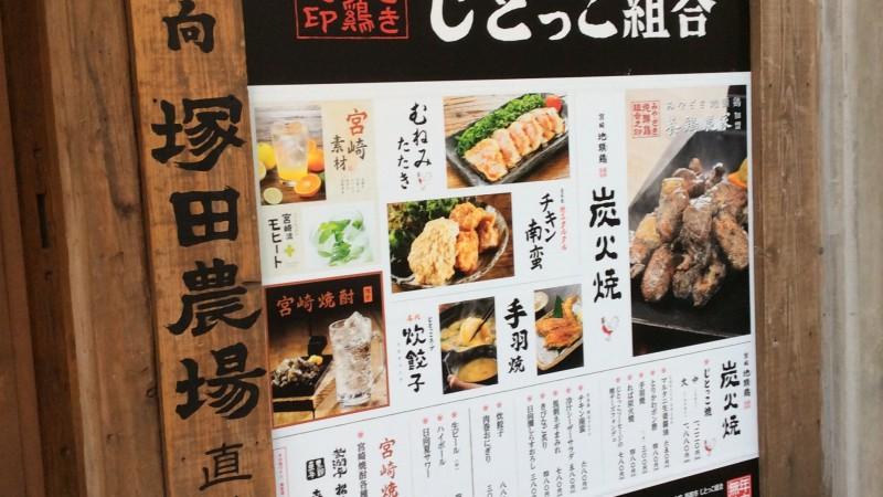 【大阪・布施】宮崎の農園からのおいしい地鶏と野菜満載の「じとっこ組合」
