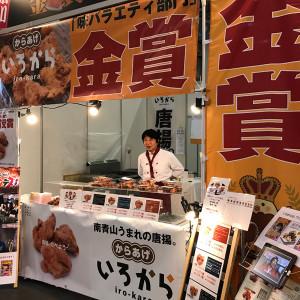 食博で「いろから」第8回からあげグランプリ東日本味バラエティ部門金賞