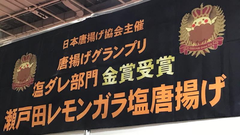 「とり将」 第8回からあげグランプリ 塩ダレ部門金賞