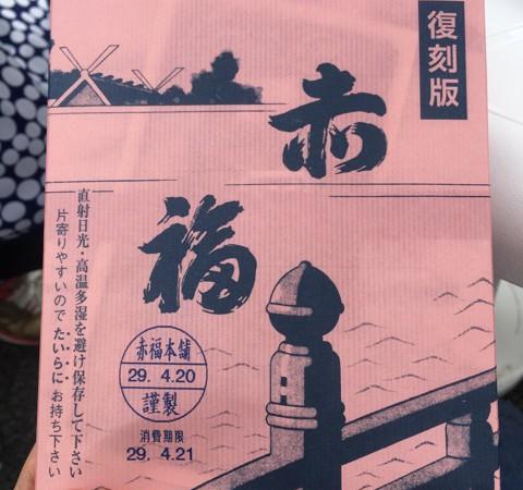 復刻版 赤福餅  限定で特別販売! お伊勢さん菓子博2017!