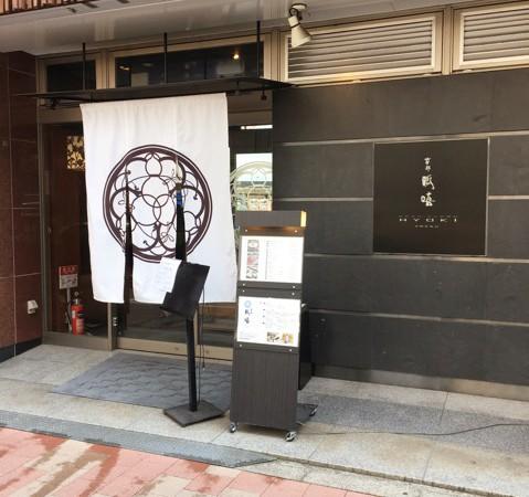 【日本橋】京都 瓢喜 八重洲店 (きょうと ひょうき)京都で大人気の「出汁しゃぶ」ランチ♪