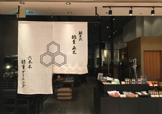酢重ダイニング 六角 東京ミッドタウン店(ロッカク)
