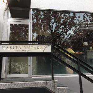中目黒 キュイジーヌ フランセーズ ナリタ ユタカ (NARITA YUTAKA )