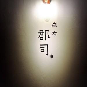 麻布十番  麻布 郡司(ぐんじ)