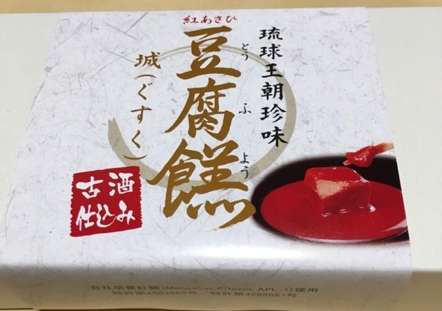 【沖縄お土産】琉球王朝珍味の豆腐餻(とうふよう)と沖縄限定「紅いも芋キットカット」