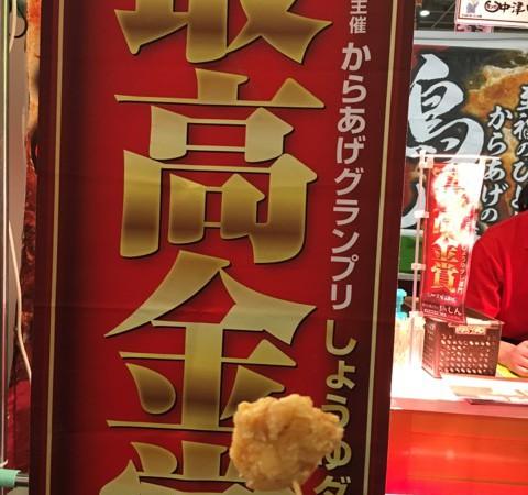 食博覧会で「からあげグランプリ」最高金賞2年連続受賞の大分中津の有名店!!から揚げの鳥しん