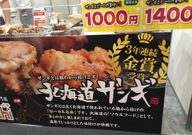 食博会場で「からあげグランプリ」金賞受賞!北海道の味ザンギ