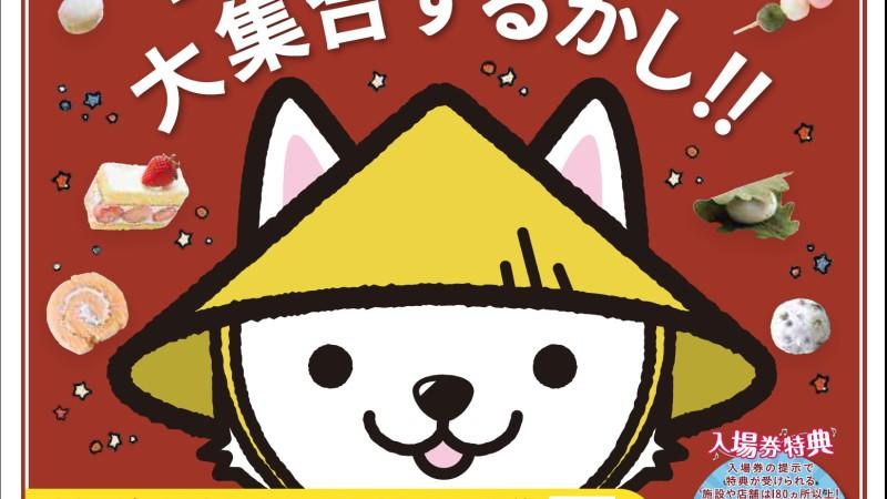 お伊勢さん菓子博2017 1800種類ものお菓子が大集合の全国菓子大博覧会開催