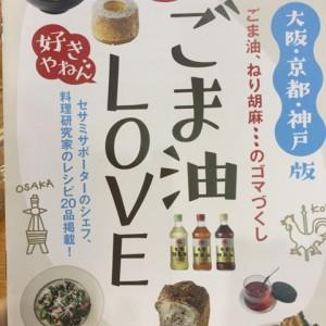 食博覧会大阪 竹本油脂  ブースでは 油のつかみ取りができます