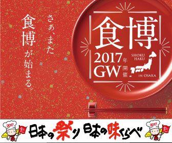 食博いよいよ開幕!「2017食博覧会・大阪」