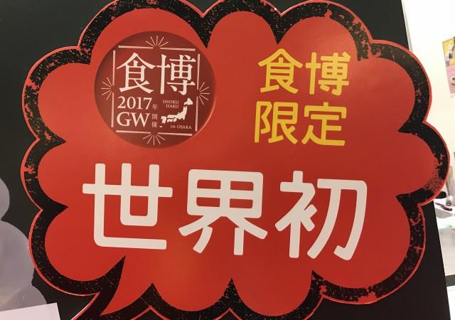 食博限定商品 有機玄米ソフトクリーム と東京のグルテンフリースイーツ「タマクーヘン」が売られていました
