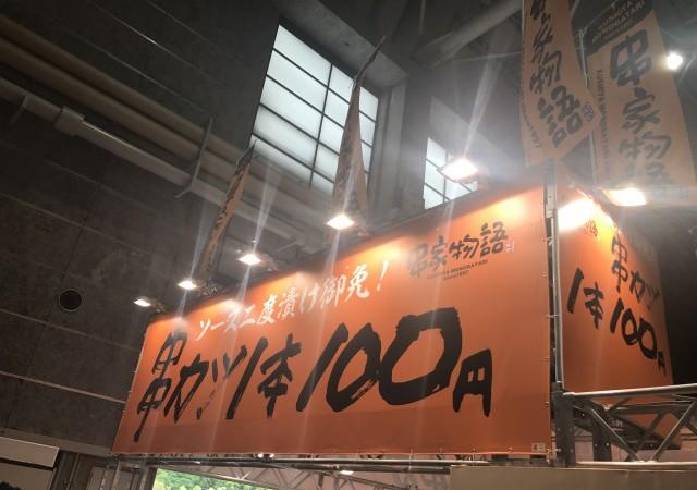 食博で安いお得な1本100円の揚げたての串カツが食べられる串家物語