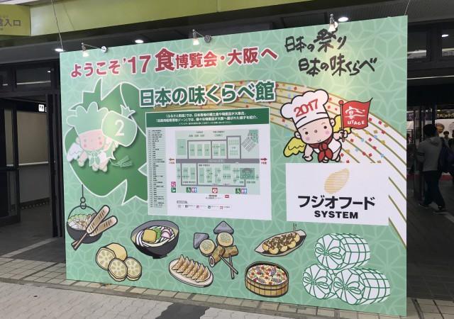 2017 食博覧会 ・大阪!今回は2号館 「日本の味くらべ館」
