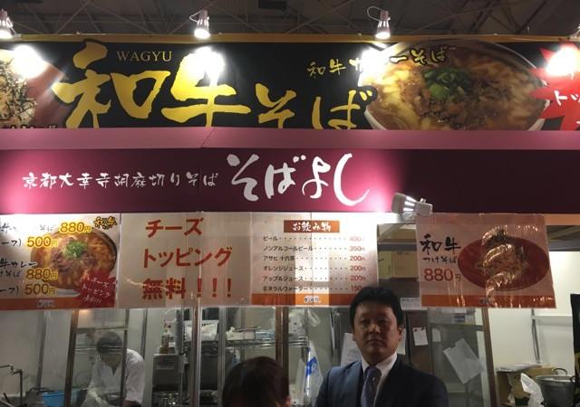 食博2017 3号館で「そばよし」の食博限定「和牛カレーそば」を食べました!!