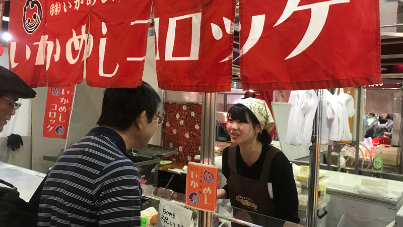食博2017 北海道の駅弁代表格「いかめし」の。。。。いかめしコロッケ