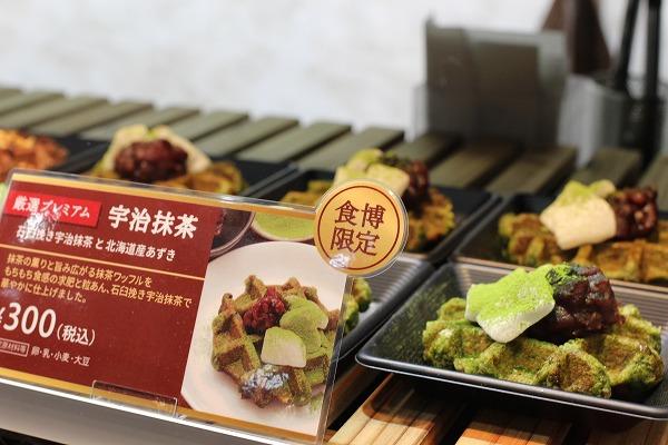 食博2017限定商品 マネケンのベルギーワッフル