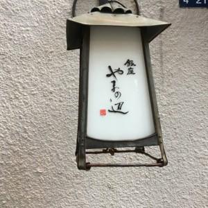銀座 やまの辺  予約困難な人気店で「江戸中華」