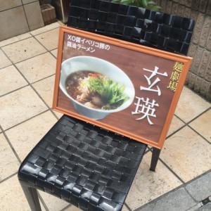 麺劇場 玄瑛 六本木店
