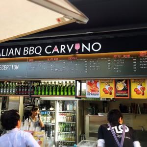 イタリアンBBQ(バーベキュー) カルヴィーノ(CARVINO) 東京ドームシティ