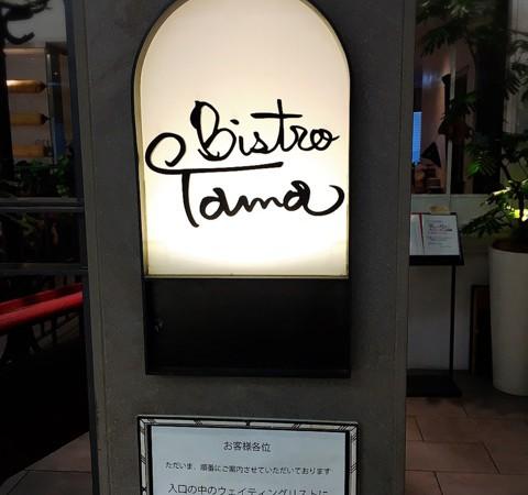 ビストロ タマ  (Bistro Tama)二子玉川
