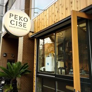 十勝大平牛 ペコシセ『PEKO CISE』渋谷店11/22オープン!