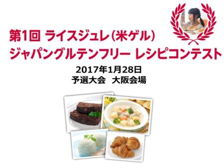 大阪予選パワポ(王冠マークが優勝レシピです)